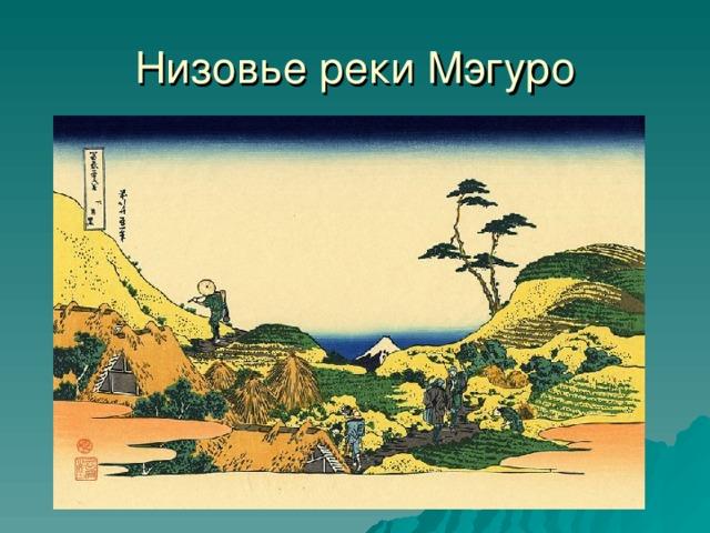 Низовье реки Мэгуро