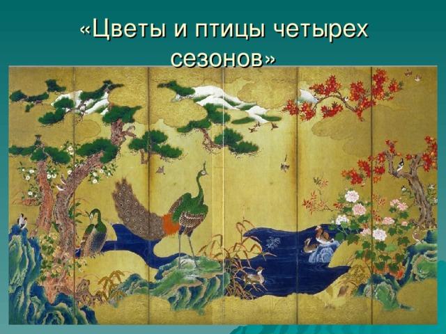 «Цветы и птицы четырех сезонов»