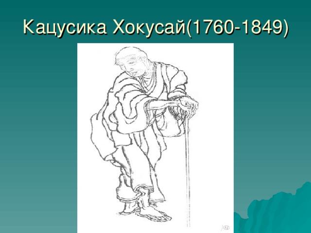 Кацусика Хокусай(1760-1849)