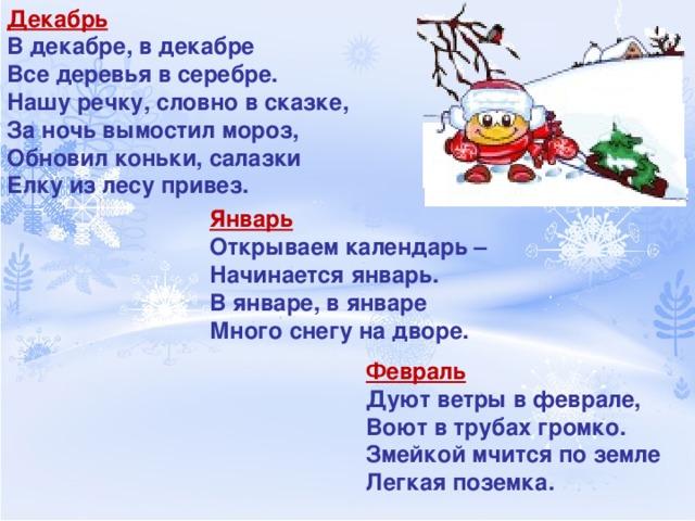 пространство картинки зимние месяцы по отдельности стихами актер повез