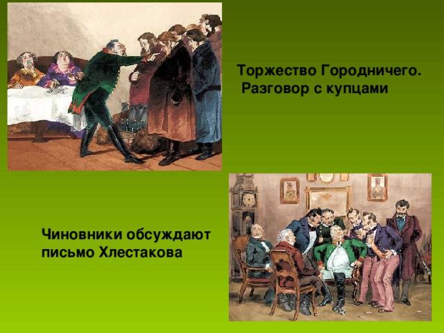 поздравления чиновников в адрес городничего русские печи