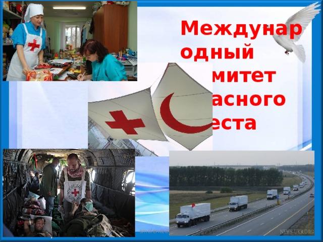 Международный Комитет Красного креста smolenczewatat