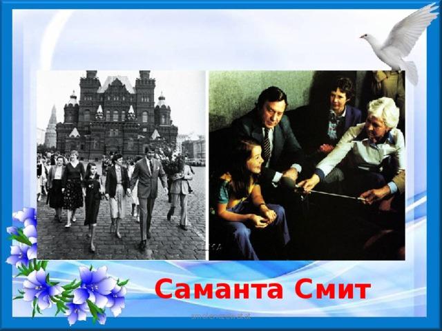 Саманта Смит smolenczewatat