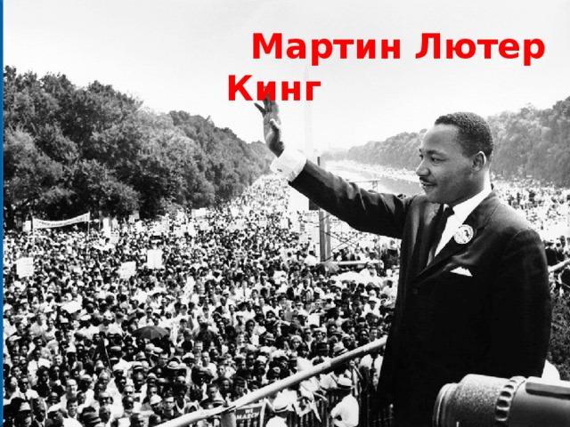 Мартин Лютер Кинг smolenczewatat