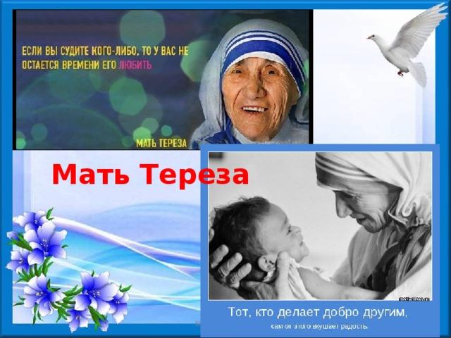 Мать Тереза smolenczewatat