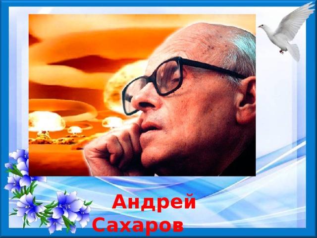Андрей Сахаров smolenczewatat