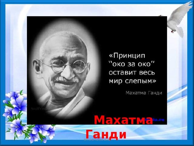 Махатма Ганди smolenczewatat