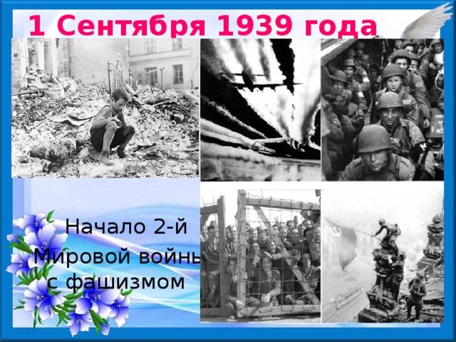 1 Сентября 1939 года  Начало 2-й Мировой войны  с фашизмом