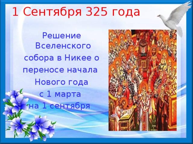 1 Сентября 325 года Решение Вселенского собора в Никее о переносе начала Нового года с 1 марта на 1 сентября