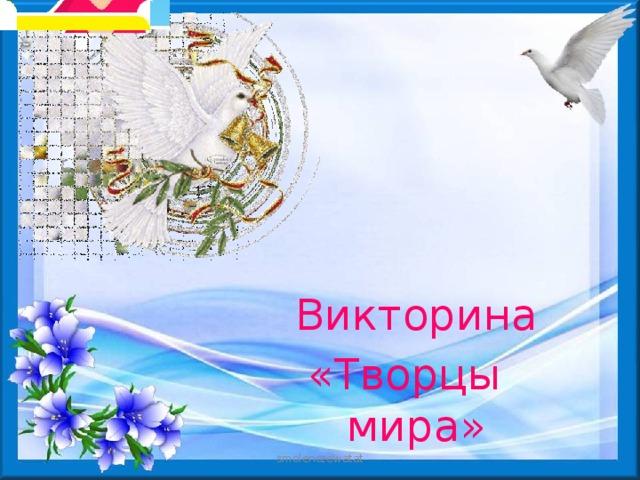 Викторина «Творцы мира» smolenczewatat