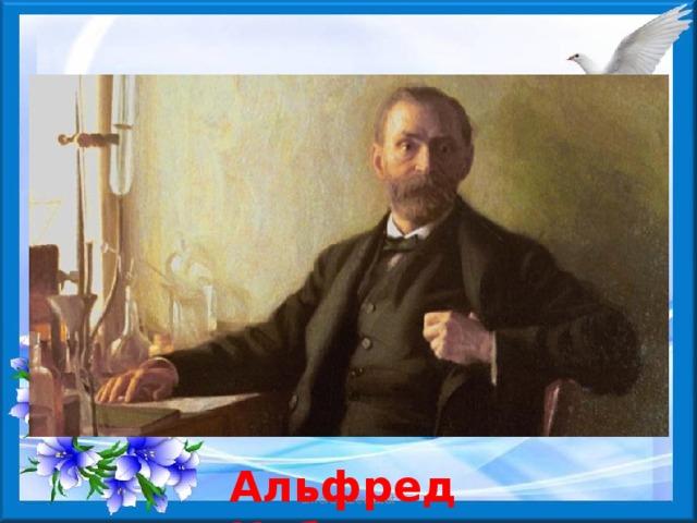 Альфред Нобель smolenczewatat