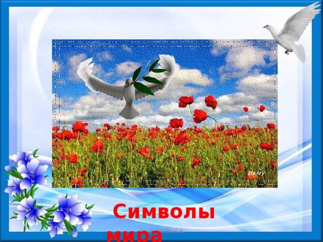 Символы мира smolenczewatat