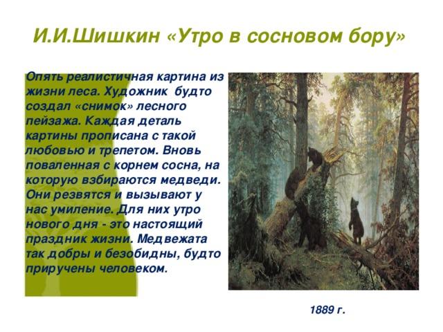известно картинка и и шишкина утро в сосновом лесу рассказ позволяет
