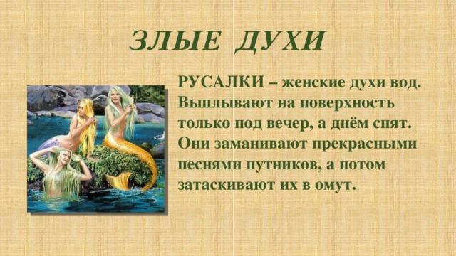 рассказ о русалках с картинками мир
