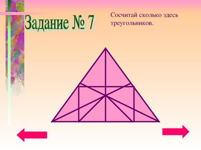 решение задачи картинка сколько тут треугольников они для вас