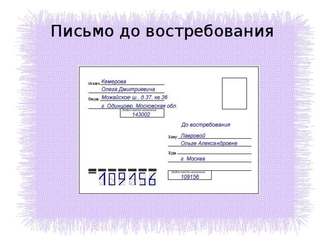 Как отправить открытку до востребования