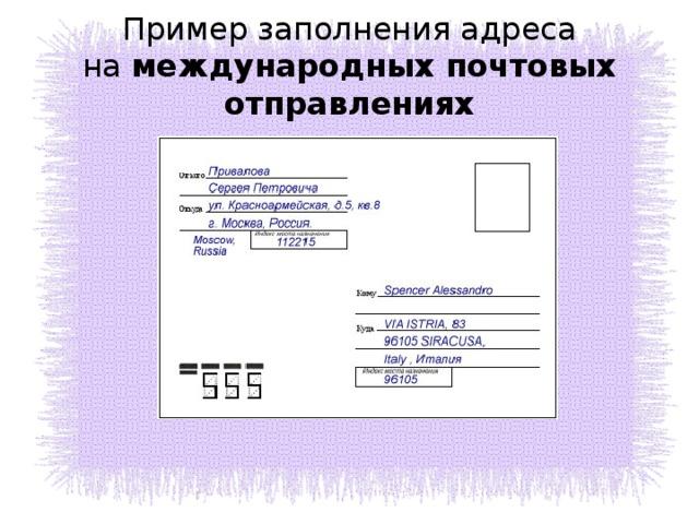 Как указать адрес в открытке, анимация рождеством католическим