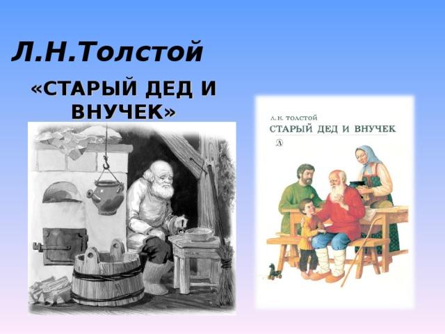 Картинки к басне толстого старый дед и внучек