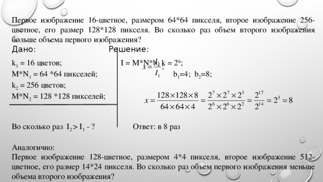 Решение графических задач по информатике 8 класс решение задач по экономике и менеджменту