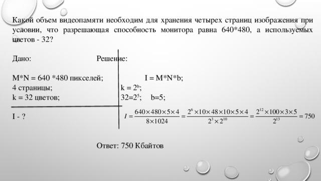 Решение задачи битовая глубина решение задачи сколько всего прадедушек