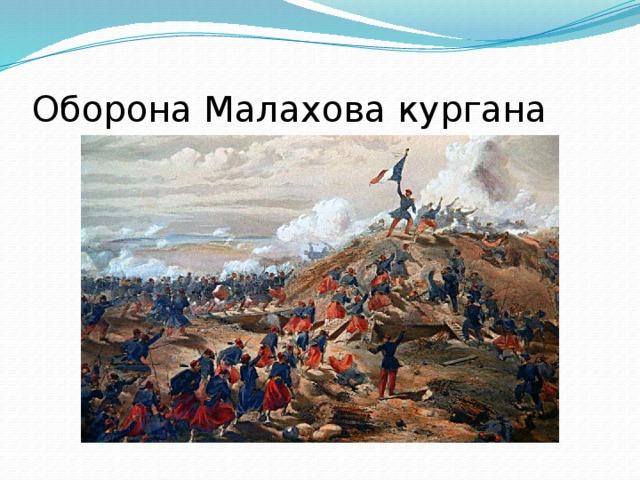 Оборона Малахова кургана