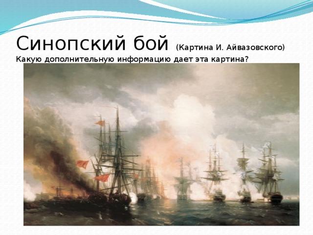 Синопский бой (Картина И. Айвазовского) Какую дополнительную информацию дает эта картина?