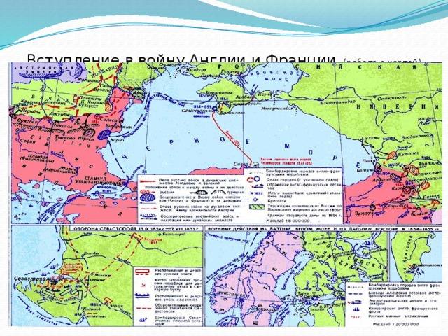 Вступление в войну Англии и Франции  (работа с картой)