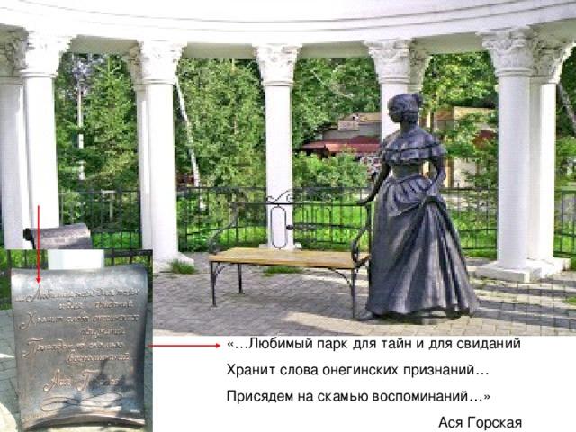 стихи аси горской про пушкина