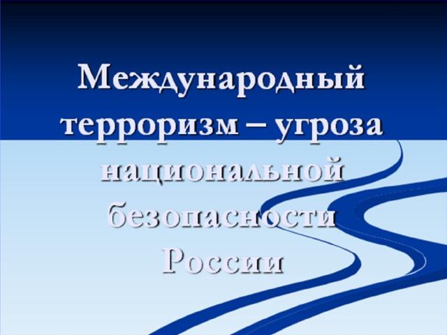 Международный терроризм и безопасность россии реферат 4884