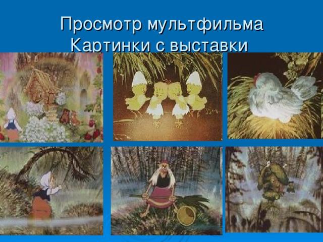 Посмотреть мультфильм картинки с выставки союзмультфильм