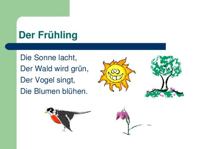 Открытки немецкий язык о весне