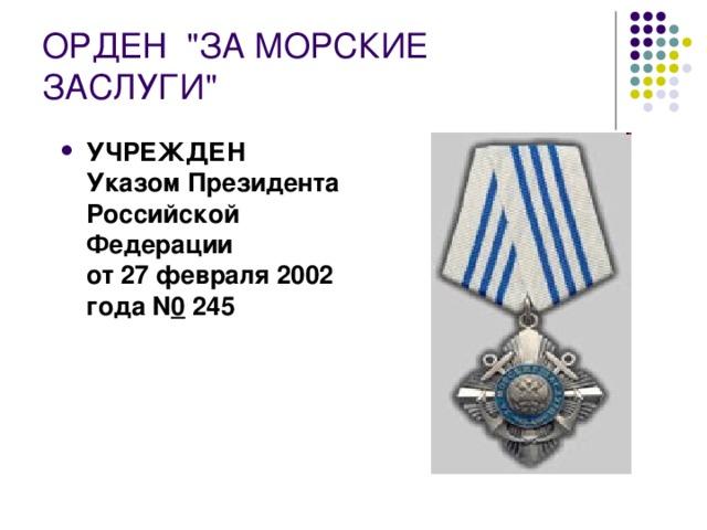 сайт орден за морские заслуги фото кто