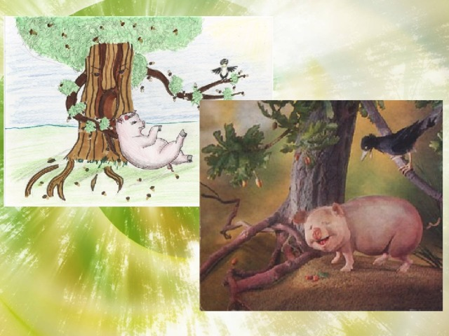 Картинки с басни свинья под дубом