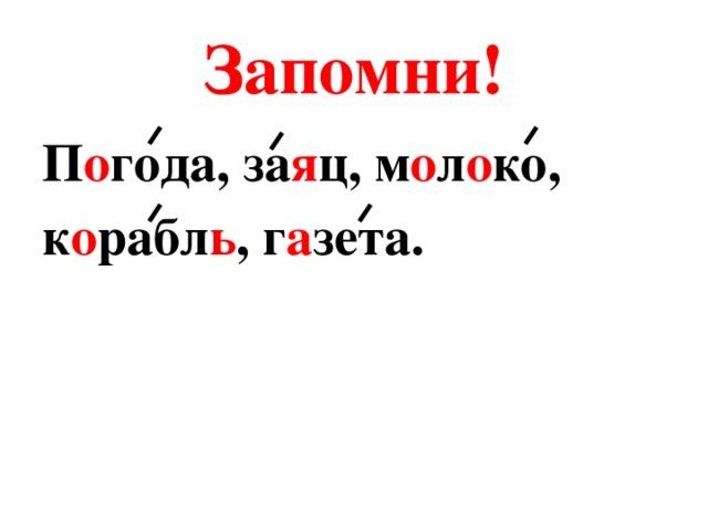 Запомни! П о года, за я ц, м о л о ко, к о рабл ь ,  г а зета.