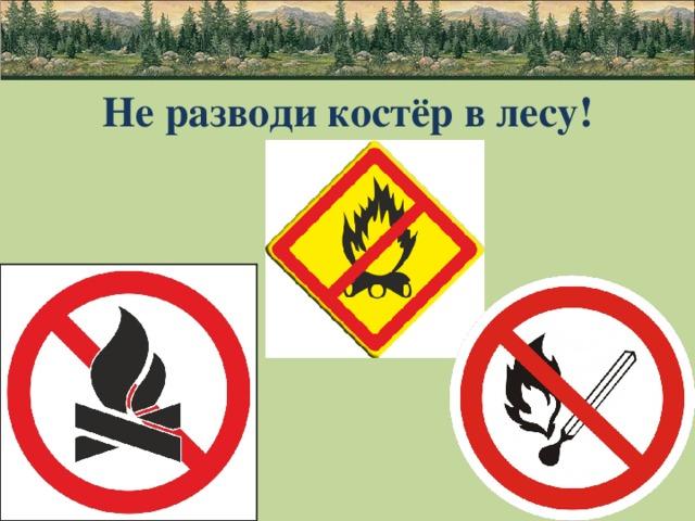 опасности не разводите костры в лесу знак поздравления