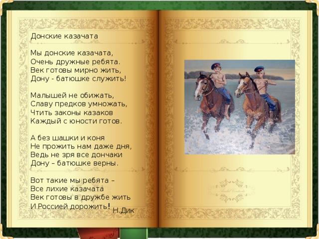 стихи про казаков донских популярен фасон