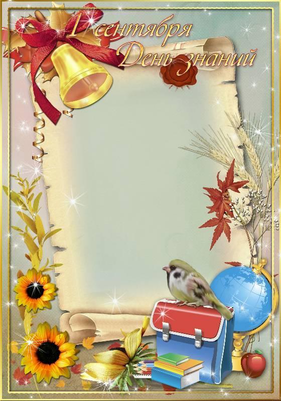 Картинки для фотошопа с 1 сентября