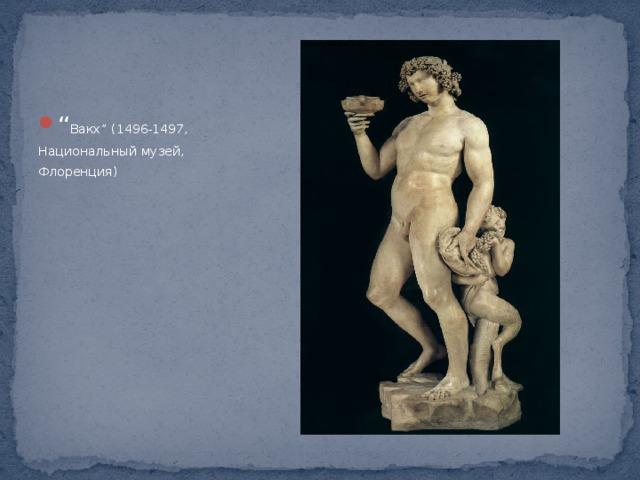 """"""" Вакх"""" (1496-1497, Национальный музей, Флоренция)"""