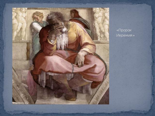«Пророк Иеремия»