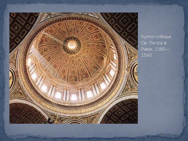 Купол собора Св. Петра в Риме, 1585—1590
