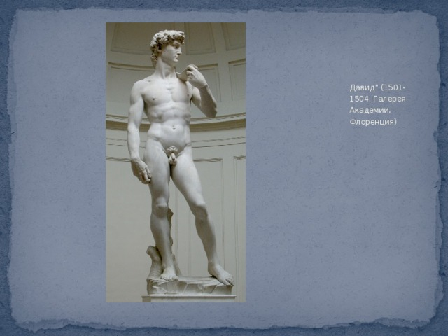 """Давид"""" (1501-1504, Галерея Академии, Флоренция)"""