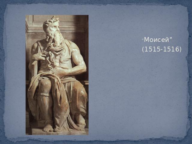 """"""" Моисей"""" (1515-1516)"""