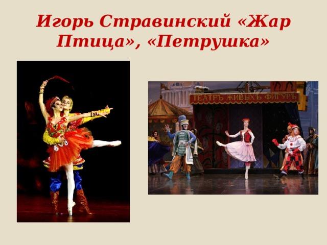 Игорь Стравинский «Жар Птица», «Петрушка»
