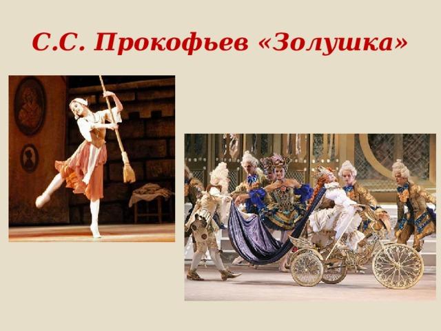 С.С. Прокофьев «Золушка»
