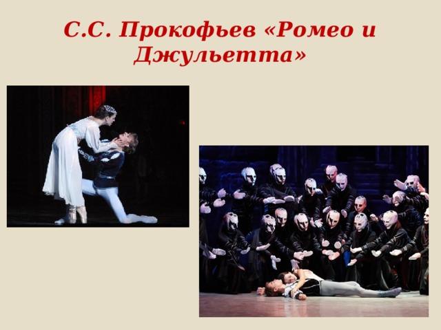 С.С. Прокофьев «Ромео и Джульетта»