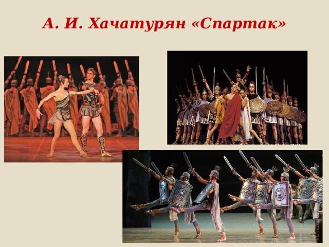 А. И. Хачатурян «Спартак»