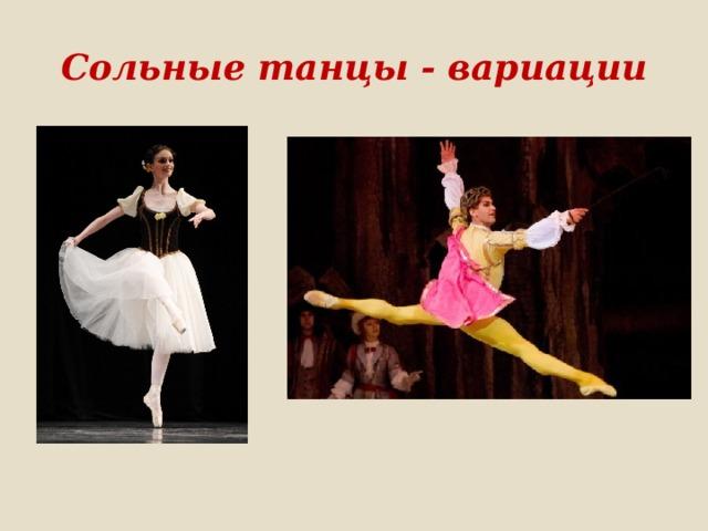 Сольные танцы - вариации
