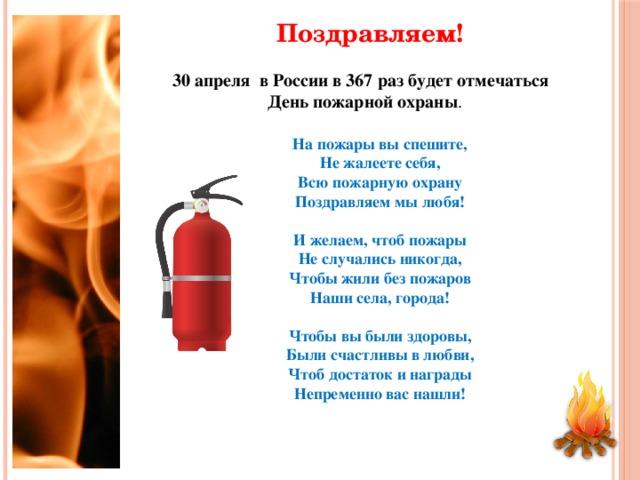 Поздравление с юбилеем пожарной безопасности