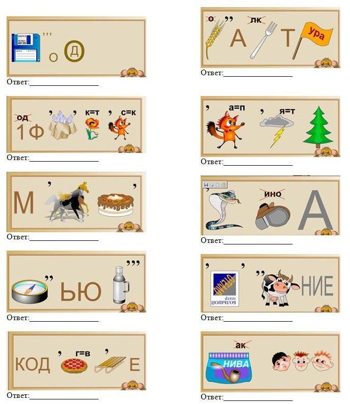 Ребусы по информатике 8 класс с ответами в картинках