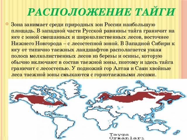 Зона занимающая наибольшую площадь россии
